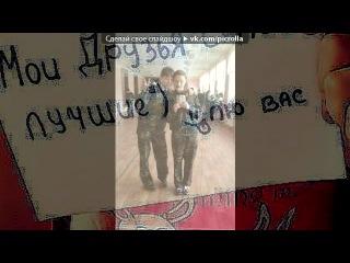 «С моей стены» под музыку лок дог - Эта песня для моей любимой подруги!!! Ты у меня самая лучшая.. Я ЛЮБЛЮ ТЕБЯ...Таких подруг как ты мало....Мы давно с тобой знакомы..И через многое прошли...Очень рада, что моя лучшая подруга это ты...:***. Picrolla
